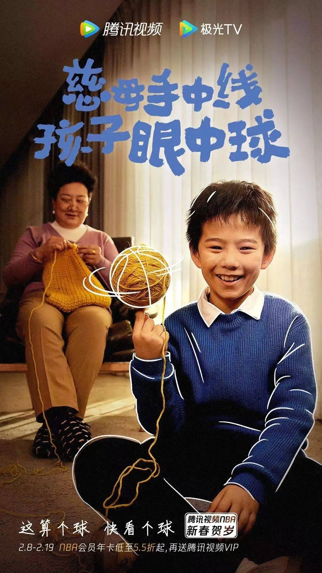 NBA新春宣传片内容好新颖 主演少年是香港国际星的何明远