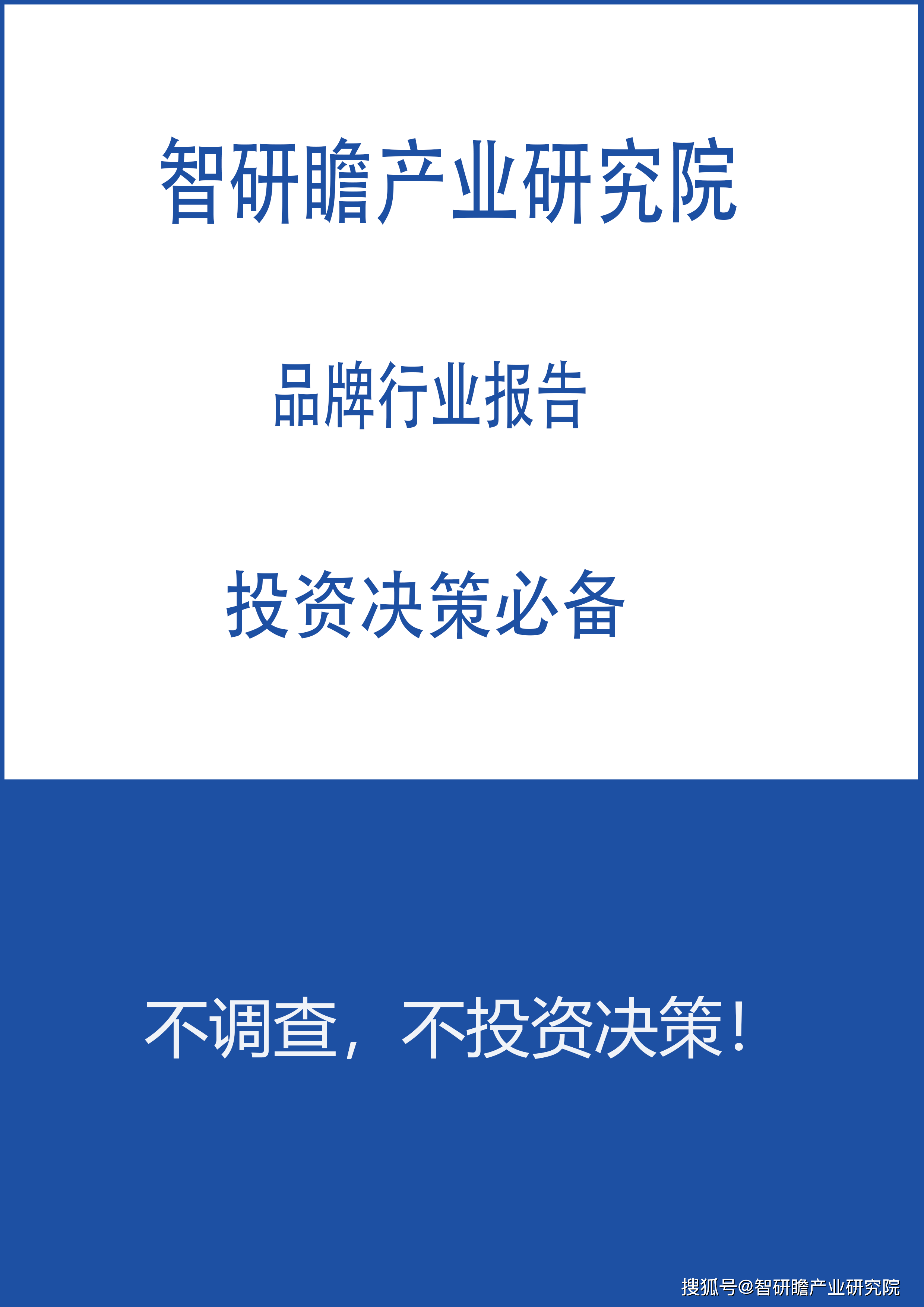 中国动漫产业典型企业商业模式与设计策略分析报告