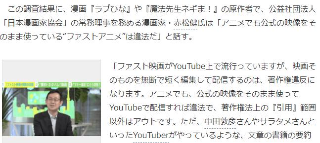 漫画家赤松健强调 不止电影解说 动漫解说同样违法